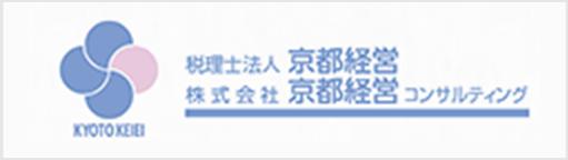 税理士法人京都経営株式会社京都経営コンサルティング